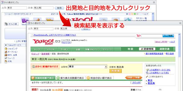 Yahoo!路線情報を表示