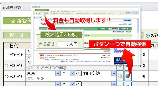 Yahoo!路線情報と連動