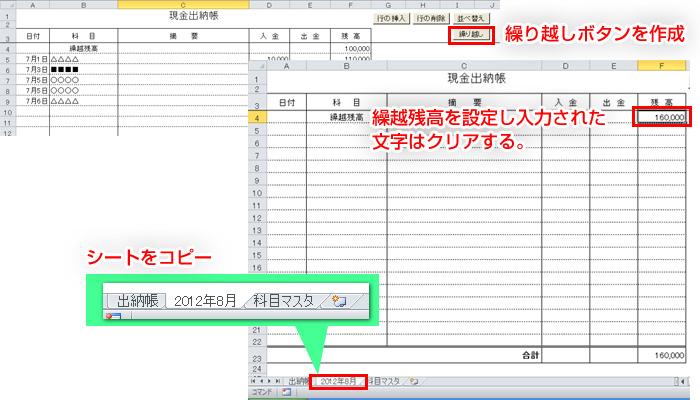 シートのコピー処理をマクロ化