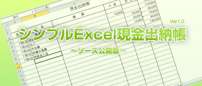 シンプルExcel現金出納帳~ソース公開版~