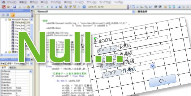 Access2010でテキストボックスを使う場合、Null値は要注意