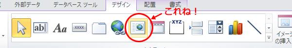 Webブラウザーコントロール