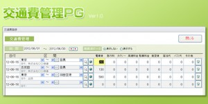Access + Excel 交通費管理PG (フリーソフト)