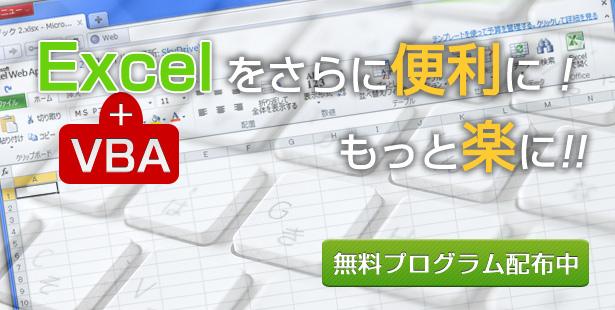 """Excelを""""更に便利に""""、""""もっと楽に""""使おう!"""