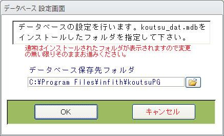 データベース設定画面