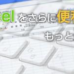 Excelをさらに便利に、もっと楽に!