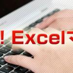 実践Excelマクロ