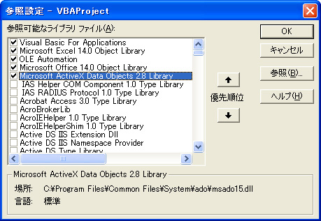Microsoft ActiveX Data Objects 2.X Libraryにチェック