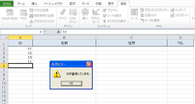 Excel 重複チェック