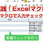 Excelの入力時に重複チェックを行う