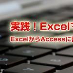 実践!Excelマクロ